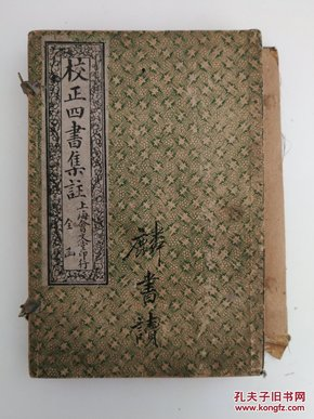 Notes to the Four Books of Correction (the first year of the Republic of China) (6 volumes in total)