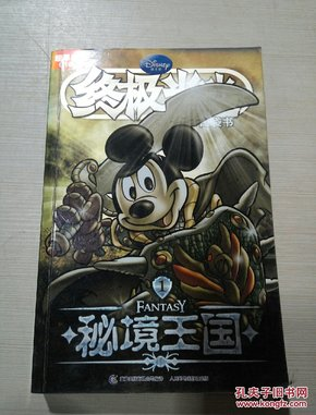 终极米迷 秘境王国 1(超厚版)