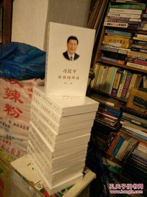 习近平谈治国理政  第二卷  正版新书未拆封