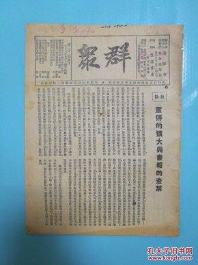 1938年《群众》第22期   马克思与中国,彭真——论冀鲁豫红枪会工作,张闻天——国民党临时代表大会的成功