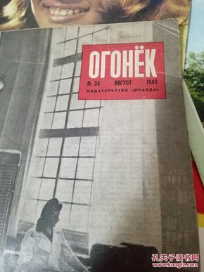 1948年画报    苏联画报外文原版书    @47