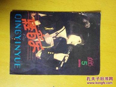 轻音乐1986.5a2-4