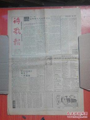 《诗歌报》总第110期  网上孤本