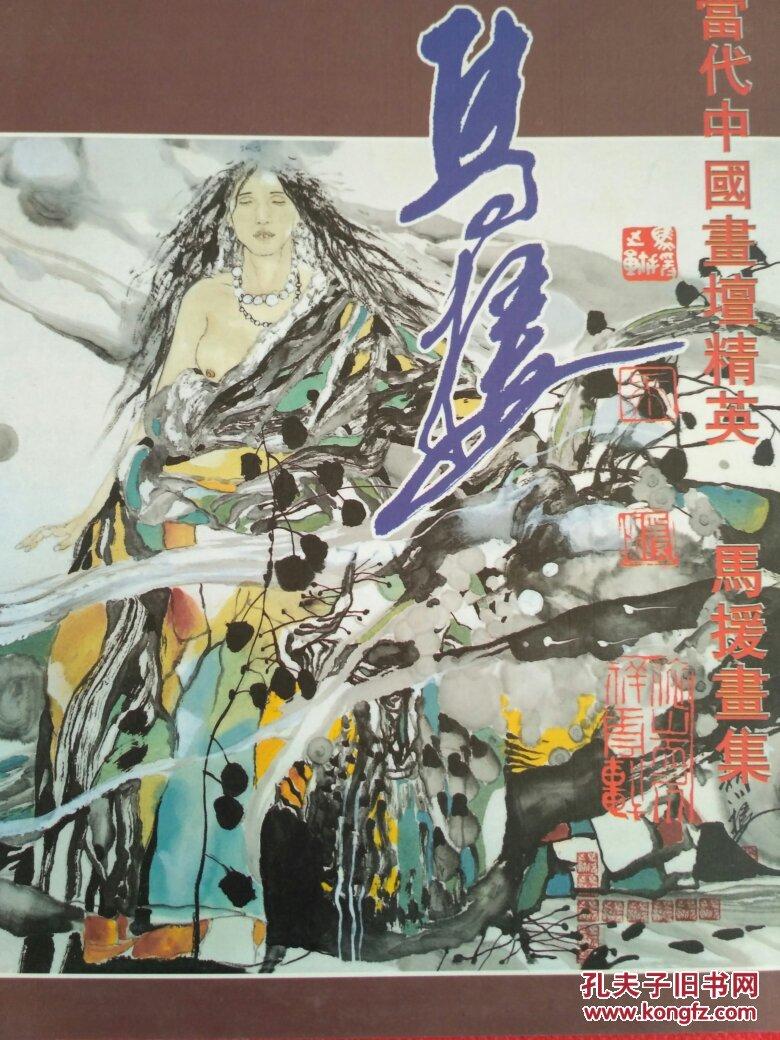 中国当代画坛精英:马援画集图片