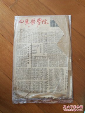 山东医学院(创刊号)