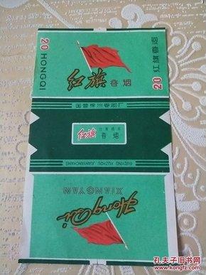 精美【红旗烟标】烟花、烟标、烟盒,收藏者的最爱,!!编号:027(4-5区)