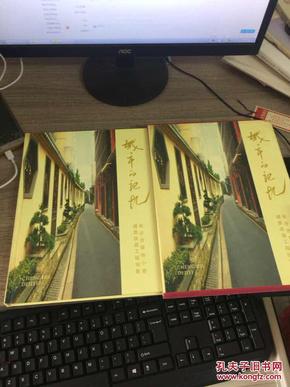 城市的记忆(长沙市背街小巷提质改造工程掠影)邮册(精装带函套函多组邮票)