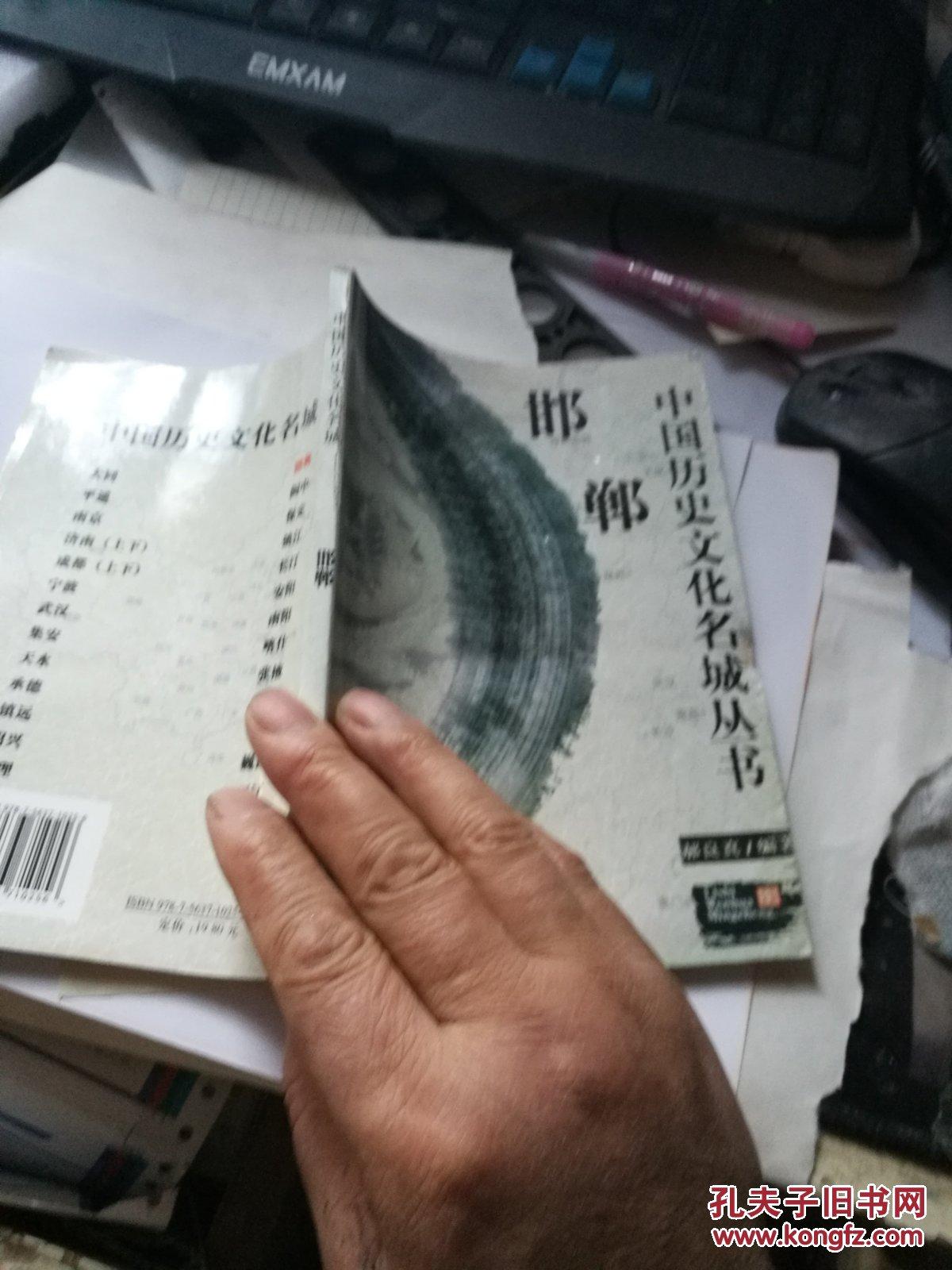 李德征  著;李劲军  编/ 旅游教育出版社/ 2002-01/ 平装 古往今来