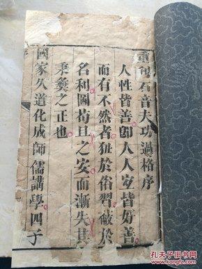 双流刘沅书,石音夫功过格,一本全。