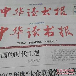 中华读书报2018年1月24日