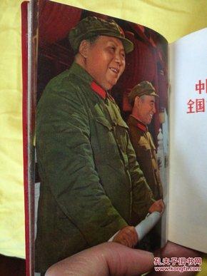 毛主席诗词注释【红塑本  林彪没缺】