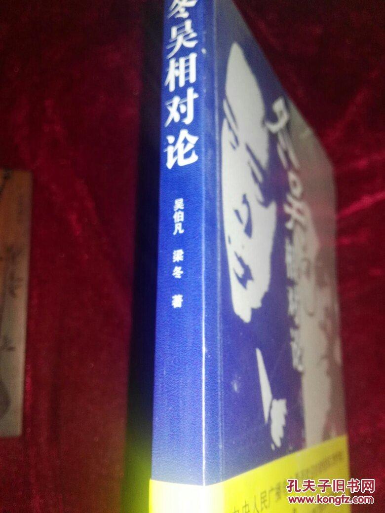 冬吴相对论(吴伯凡,梁冬 著,带书腰,全新未开封,原装正版,附mp3光盘1