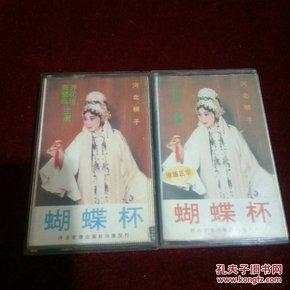 蝴蝶杯河北梆子(1.2)/磁带