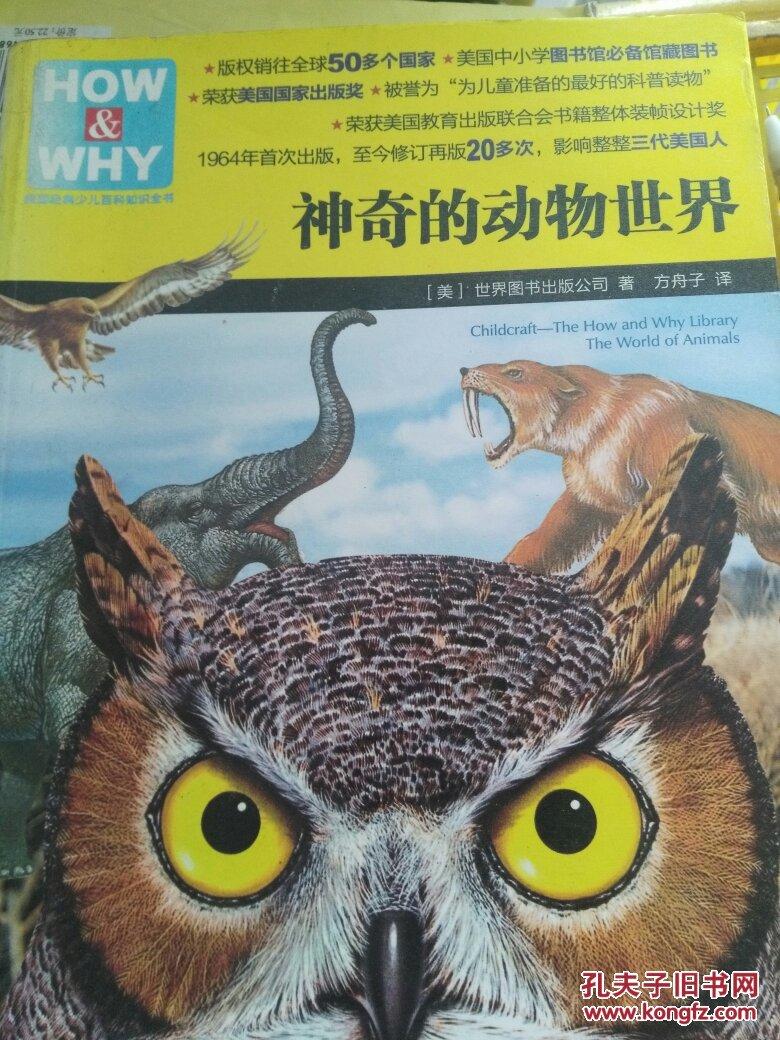 how & why-1:神奇的动物世界