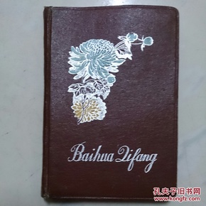 1959年常州市林业局干部凌桓写的下放 城东公社向阳大队农村劳动日记(1959年4月6日---1960年4月17日)
