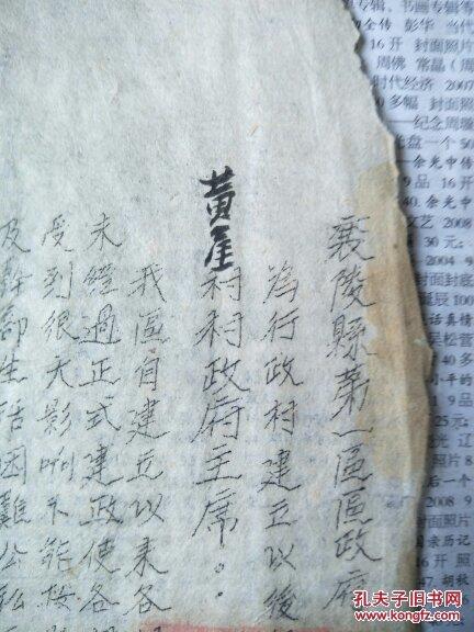 1949年襄陵县政府通知:村干部供给及公费规定,65