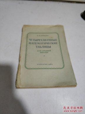 ЧЕТЫРЕХЗНАЧНЫЕ МАТЕМАТИЧЕСКИЕ(俄文)品相不好