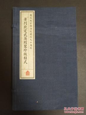 《钦定武英殿聚珍版程式》 一函一册 手工印刷