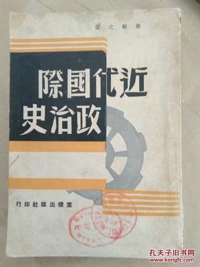 焦敏之著《近代国际政治史》 棠棣出版社1948年初版2000册 大32开