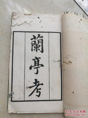 兰亭考卷一至卷四,知不足斋丛书