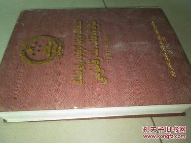 新疆维吾尔自治区法规规章大全(维吾尔文)