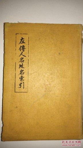 民国二十四年1935年赵贞信签名钤印批注本《左传人名地名索引》精装本
