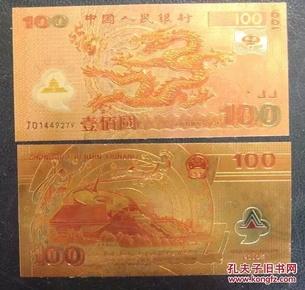 上海造币厂发行100圆千禧年龙钞纯金泊纪念钞1张