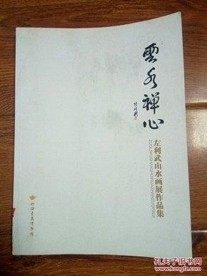 云水禅心 左利武山水画展作品集