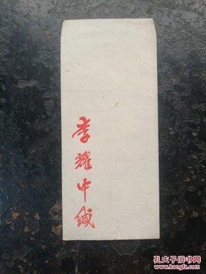 民国李耀中信封一个, 空白未使用,尺寸:19*8.5cm