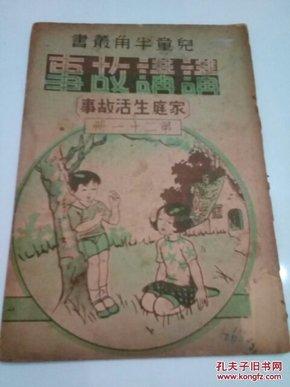 讲讲故事-家庭生活故事 儿童半角丛书民国29年版印量少少见书孔网最低价