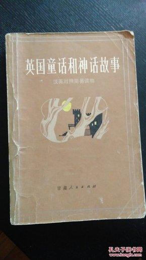 英国童话和神话故事(汉英对照简易读物)