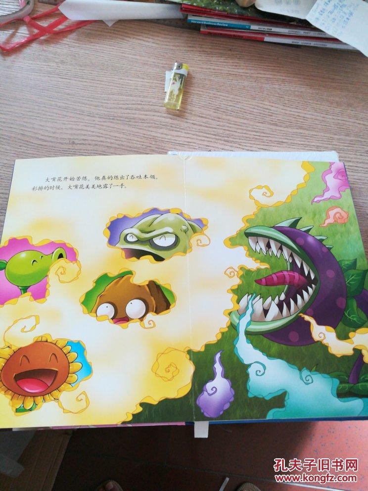 教程植物立体大战发声书:大嘴花魔术团晌u8用友僵尸图片