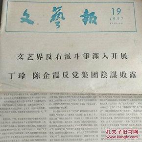 文艺报(1957年第19号,批判丁玲等)