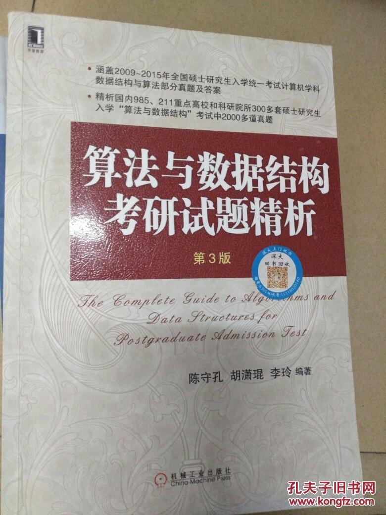 算法与数据结构考研试题精析 第3版 9787111500674