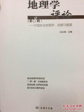 地理学评论·第八辑·中国政治地理学:进展与展望