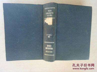 贝尔斯登有机化学大全(第二续编29卷下册(德文原版)