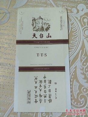 精美【天台山烟标】、烟花、烟标、烟盒,收藏者的最爱,!!编号:027。