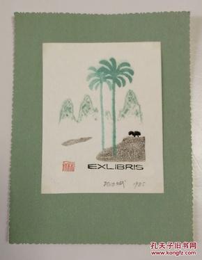 【签名书票】1985年版画家杨力斌铅笔签名创作《力彬藏书票》精美套色版画藏书票一枚