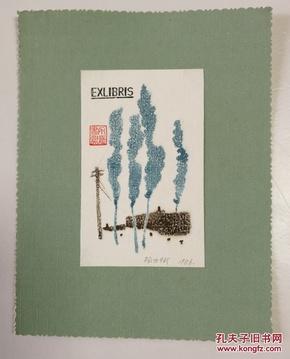 1986年版画家杨力斌铅笔签名创作《力斌书票》精美套色版画藏书票一枚