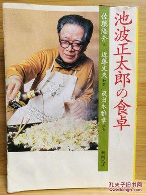 日文原版  池波正太郎の食卓   (轻微受潮)(店内千余种低价日文原版书)