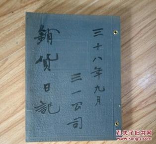 民国上海三一公司改良中式账本
