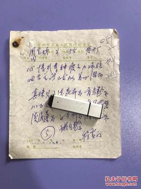 中医处方:孟河医派之程雪门