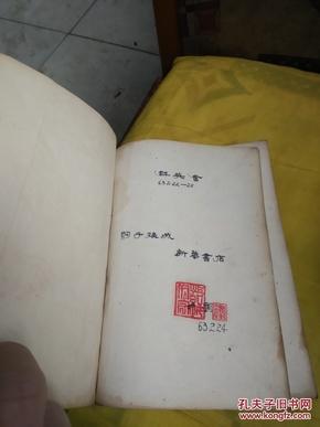 毛主席诗词讲解-八五品-15元