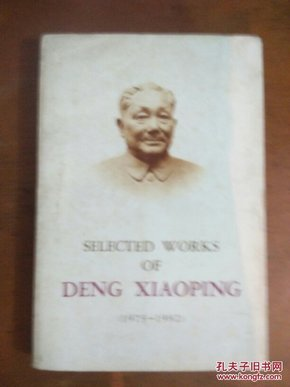Selected Works Of Deng Xiaoping (1975-1982)《邓小平文选》