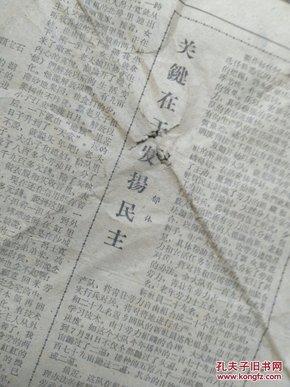张家口日报1962 8 8