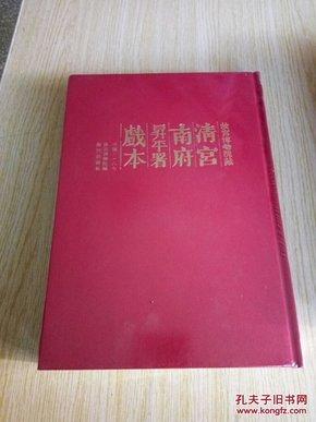 故宫博物院藏 清宫南府昇平署戏本 中编 一八七