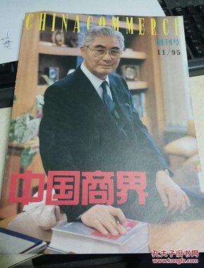 创刊号——中国商界