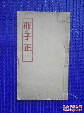天津 石永楙(1909-1975)民国自印本《庄子正》,线装一册全