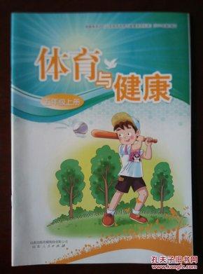 【旧教材低价促销】 体育与健康 五年级上册