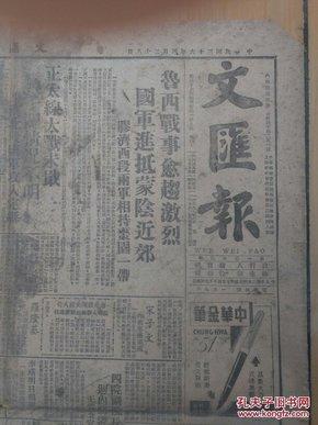 民国老报纸文汇报民国三十六年四月二十八日